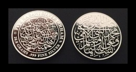 5-nabawi-silver-dirham-pair
