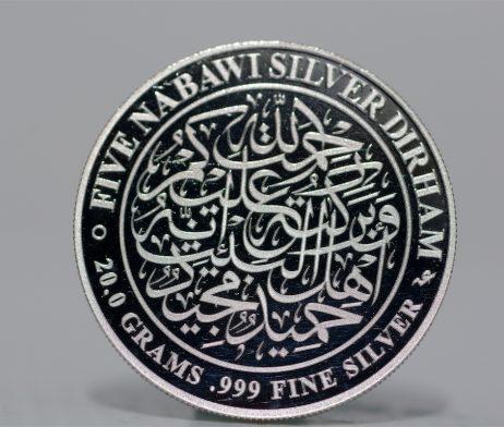 5 Nabawi Silver Dirham 3 Obverse