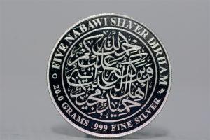 5-Nabawi-Silver-Dirham-Perak