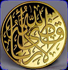 nabawi-gold-dinar