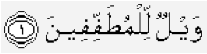 ayat 1 alMutaffin