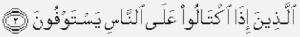ayat 2 al Mutaffin