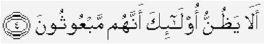 ayat 4 al Mutaffin