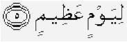 ayat 5 al Mutaffin