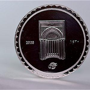 Reverse 10 Sharii Silver Dirham 2009