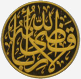 One Nabawi Gold Dinar obverse