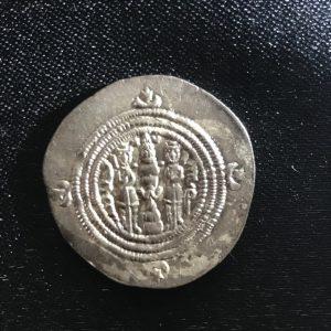 Sasanian Khusro II V.3 Dirham Reverse