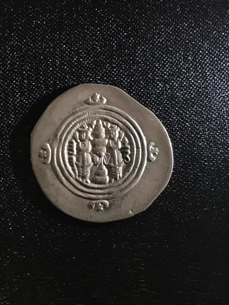 Sasanian Khursro II Dirham Reverse