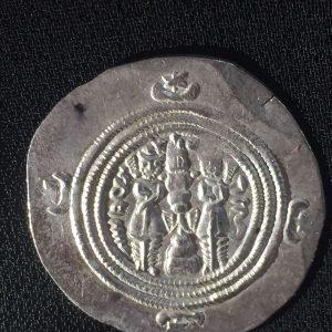 Sasanian Khusraw II V.9 Reverse