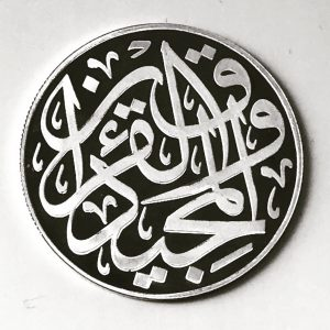 One Nabawi Silver Dirham v1 Reverse
