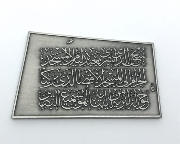 Aqsa Al-Mubarak Pewter Obverse
